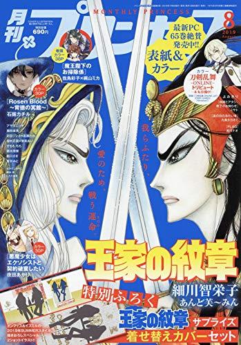 プリンセス 2019年 08 月号 [雑誌]