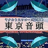 東京音頭 ヤクルトスワローズ応援歌 ORIGINAL COVER INST. Ver.