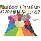 "What Color is Papa Bear? パパぐまはなにいろ?-- English-Japanese bilingual picture book /英語と日本語で読めるバイリンガル絵本:Learn ""COLORS"" while enjoyi"