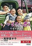 次週の「鶴瓶の家族に乾杯」・・・福島県棚倉町だそうで