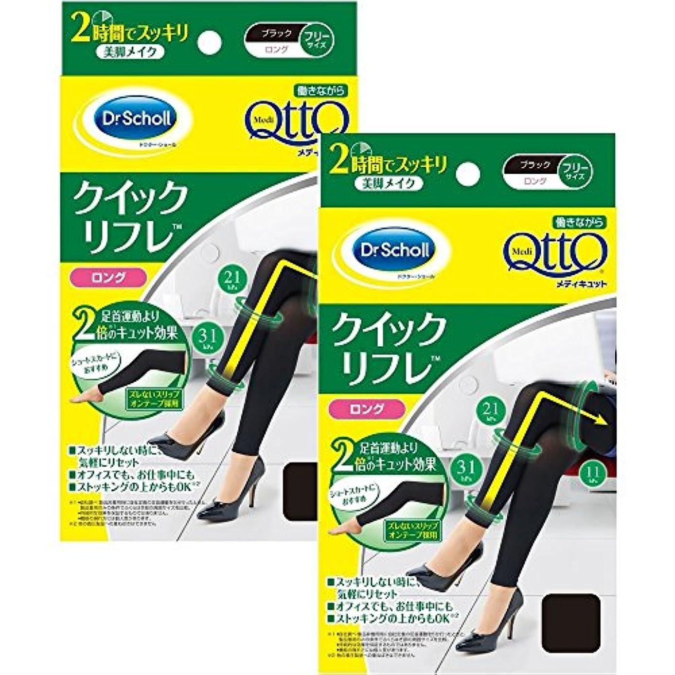 ホース力強い柔らかい足【セット品】メディキュット 働きながらクイックリフレ ブラック ロング フリーサイズ×2個