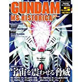 ガンダムMSヒストリカ Vol.5 (Official File Magazine)
