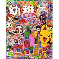 幼稚園 2009年 05月号 [雑誌]