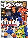 月刊J2マガジン 2015年 11 月号 [雑誌] -