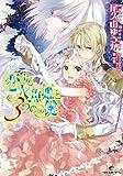 恋する人魚姫と3つの鍵 (一迅社文庫アイリス)