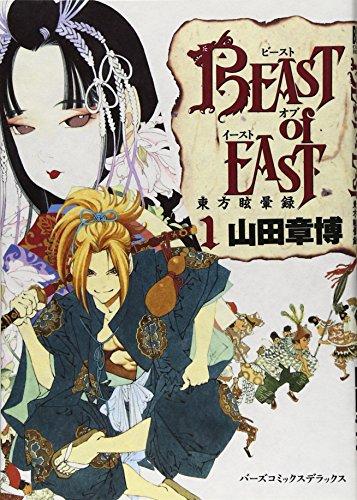 BEAST of EAST 1 (バーズコミックスデラックス)の詳細を見る