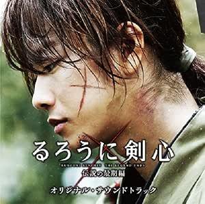 るろうに剣心 伝説の最期編 オリジナル・サウンドトラック
