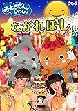 「おとうさんといっしょ」ながれぼし[PCBK-50122][DVD]