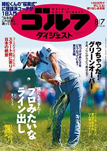 週刊ゴルフダイジェスト 2018年 08/07号 [雑誌]