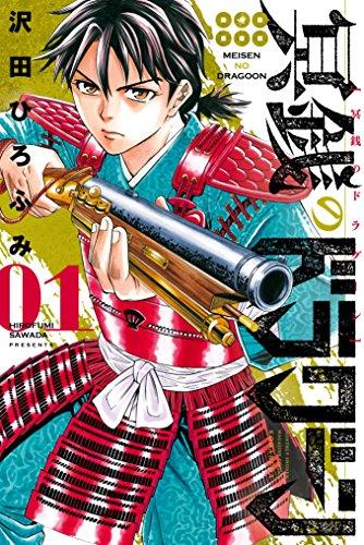冥銭のドラグーン(1) (月刊少年マガジンコミックス)
