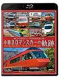 小田急 ロマンスカーの軌跡 3000形SEから70000形GSEまでの記録【Blu-ray Disc】