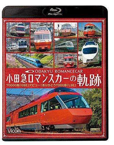 小田急 ロマンスカーの軌跡 70000形「GSE」デビュー!ありがとう7000形「LSE」 【Blu-ray Disc】