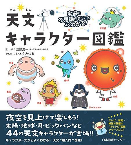 日本図書センター『宇宙の不思議がまるごとよくわかる! 天文キャラクター図鑑』