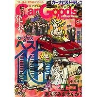 Car Goods Magazine (カーグッズマガジン) 2008年 09月号 [雑誌]