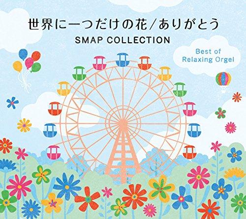 [画像:世界に一つだけの花/ありがとう~SMAPコレクション]