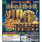 エポック社 古銭コレクション 第7弾 日本の大判小判 全14種 ミニチュア