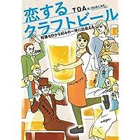 恋するクラフトビール 知識ゼロから好みの一杯に出会える (enterbrain)