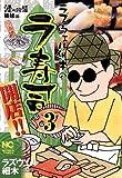 ラズウェル細木のラ寿司開店!! 3 (ニチブンコミックス)