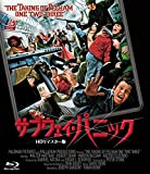 サブウェイ・パニック -HDリマスター版-[Blu-ray/ブルーレイ]