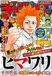 [雑誌] 週刊少年チャンピオン 2018年07号 [Weekly Shonen Champion 2018-07]