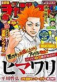 週刊少年チャンピオン2018年07号 [雑誌]