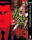 死神監察官雷堂 2 (ヤングジャンプコミックスDIGITAL)