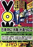 VOWでんがな―全国の大阪的ヘンなもの大カタログ