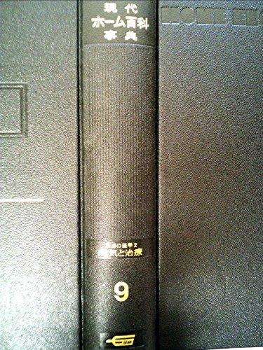 現代ホーム百科事典〈第9〉家庭の医学 (1967年)