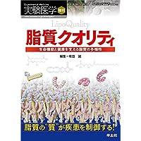 実験医学増刊 Vol.36 No.10 脂質クオリティ〜生命機能と健康を支える脂質の多様性