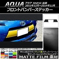 AP フロントバンパーステッカー マット調 トヨタ アクア NHP10 前期 2011年12月~2014年11月 シルバー AP-CFMT143-SI
