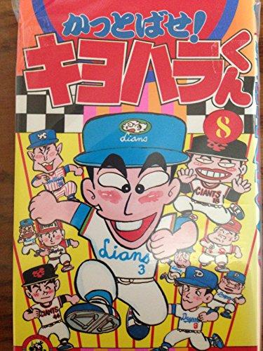 かっとばせ!キヨハラくん 8 (てんとう虫コミックス)