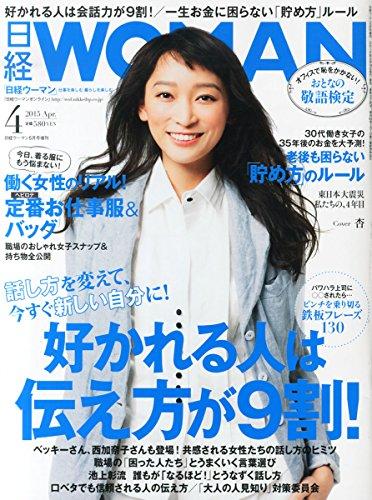 日経WOMAN(ウーマン)2015年4月号【5月号増刊】〔雑誌〕の詳細を見る