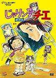 じゃりン子チエ 劇場版[DVD]