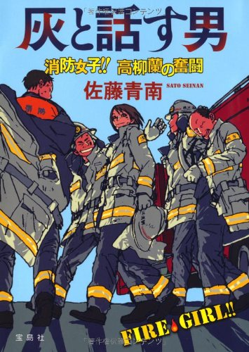 灰と話す男 消防女子!! 高柳蘭の奮闘の詳細を見る