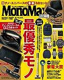 MonoMax(モノマックス) 2017年 7 月号