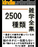 雑学全集2500種類【一番多くの雑学が載っている本】