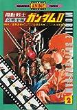 機動戦士ガンダム・パート2 (2) (アニメKC)