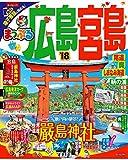 まっぷる 広島・宮島 尾道・呉・しまなみ海道'18