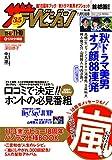 ザテレビジョン 首都圏関東版 2017年11/10号