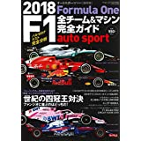 2018年F1チーム完全ガイド