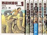 西遊妖猿伝 西域篇 コミック 1-6巻セット (モーニング KC)
