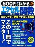 500円でわかるエクセル関数2010—わかりやすい実例・ていねいな解説 (Gakken Computer Mook)