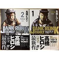 ジャンク・ランク・ファミリー  コミック 1-2巻セット