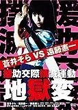 援助交際撲滅運動地獄変(新・死ぬまでにこれは観ろ! ) [DVD]