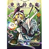 東方鈴奈庵 ~ Forbidden Scrollery.(3)<東方鈴奈庵 ~ Forbidden Scrollery.> (カドカワデジタルコミックス)