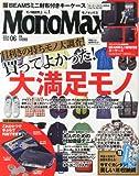 Mono Max (モノ・マックス) 2014年 06月号 [雑誌]