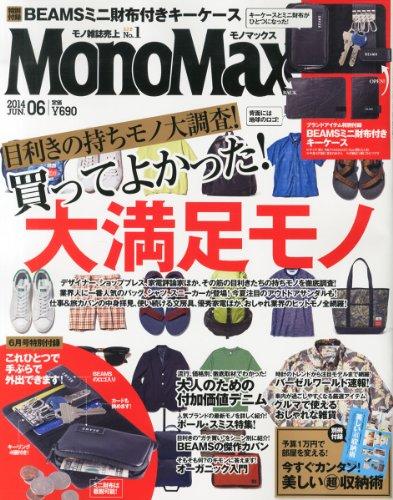 Mono Max (モノ・マックス) 2014年 06月号 雑誌