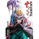 ちるらん 新撰組鎮魂歌 (14) (ゼノンコミックス)