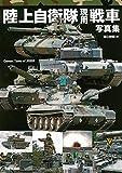 陸上自衛隊現用戦車写真集