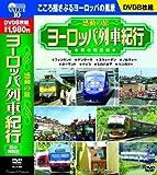 <感動の旅>ヨーロッパ列車紀行 男の時刻表[BCP-080][DVD]